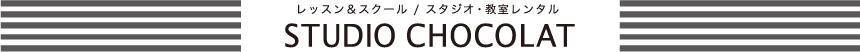 レッスン&スクール/スタジオ・教室レンタル  STUDIO CHOCOLAT