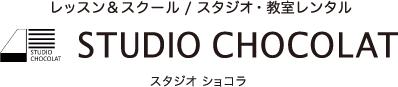 レッスン&スクール/スタジオ・教室レンタル  STUDIO CHOCOLAT スタジオショコラ